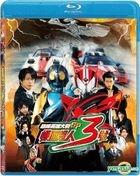 超級英雄大戰GP 幪面超人3號 (2015) (Blu-ray) (香港版)