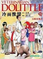 Veterinarian Dolittle (Vol.11)