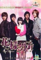 Boys Over Flowers (DVD) (Part 2) (End) (KBS TV Drama) (Hong Kong Version)