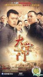 Da Zhang Men (H-DVD) (End) (China Version)