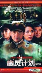 You Ling Ji Hua 1950 Nian (DVD) (End) (China Version)
