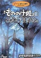 The Birth of Princess Mononoke (Japan Version)