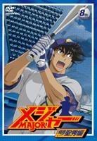 Major - Hisho! Seisyu Hen (DVD) (Vol.8) (Japan Version)