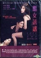 Love at the End of the World (2015) (DVD) (Hong Kong Version)