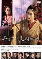澪之料理帖 (2020) (DVD)  (普通版) (日本版)