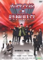 Bayside Shakedown 4 The Final (DVD) (Taiwan Version)
