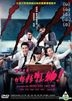 Mon Mon Mon Monsters (2017) (DVD) (English Subtitled) (Hong Kong Version)