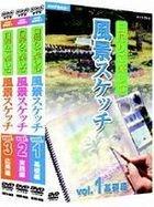 NHK Shumi Yuyu Higaeri de Tanoshimu Fukei Sketch Set (DVD) (Japan Version)