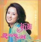 Qi Dao  Ai De Xuan Feng (Singapore Version)
