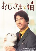 A Man and His Cat (Blu-ray Box) (Japan Version)