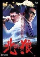 Kita no Ookami (DVD) (Japan Version)