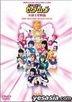 2004 Winter Special Musical Sailormoon Kakyuu Ouhi Kourin (Japan Version)