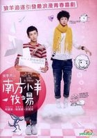 When A Wolf Falls In Love With A Sheep (2012) (DVD) (Hong Kong Version)