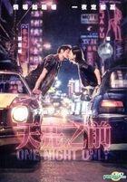 天亮之前 (2016) (DVD) (香港版)
