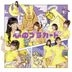 Kokoro no Placard  [Type A](SINGLE+DVD) (Normal Edition)(Japan Version)