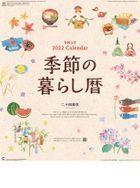 Nihon Saijiki 2022 Calendar (Japan Version)