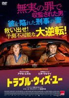 Trouble With You  (DVD) (Japan Version)