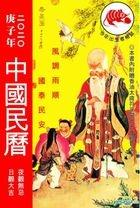 Geng Zi Nian Zhong Guo Min Li( Er o Er o)