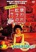Making of Kiraware Matsuko no Issho (Making) (Japan Version)