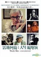 Woody Allen: A Documentary (2012) (DVD) (Hong Kong Version)