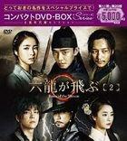 六龙飞天 Compact  (DVD)(BOX 2) (日本版)
