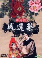 Return Of The Phoenix (DVD) (Taiwan Version)