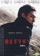 Beautiful World (The Movie) (DVD) (Taiwan Version)