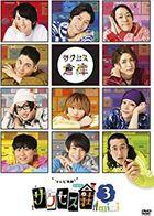TV ENGEKI SUCCESS SOU 3 MINI (DVD) (Japan Version)