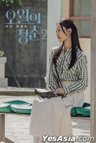 Youth of May TV Script (Vol. 2)