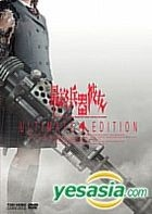 Saishu Heiki Kanojo (She, The Ultimate Weapon) Ultimate Edition (First Press Limited Edition) (Japan Version)
