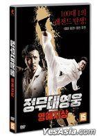 榮譽至上 (DVD) (韓國版)