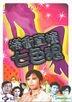 Lucky Seven Strike Again (DVD) (Hong Kong Version)