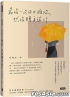 Zui Hou Yi Ci Yong Li Yong Bao , Ran Hou Zhuan Shen Yuan Xing