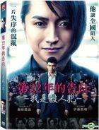 Memoirs of a Murderer (2017) (DVD) (Taiwan Version)