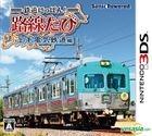 Tetsudou Nippon! Rosen Tabi Jomo Railway Hen (3DS) (Japan Version)