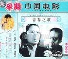 Qing Chun Zhi Ge (VCD) (China Version)