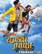 Morlum Mania (2019) (DVD) (Thailand Version)
