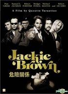 Jackie Brown (1997) (VCD) (Hong Kong Version)