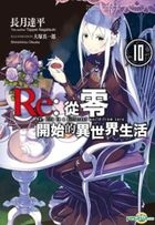 Re:Zero kara Hajimeru Isekai Seikatsu(Vol.10)(Novel)
