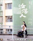 Still Human (2018) (Blu-ray) (Hong Kong Version)