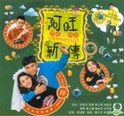 Life Made Simple (VCD) (Part I) (To Be Continued) (TVB Drama)