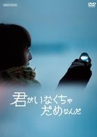 Kimi Ga Inakucha Dame Nanda (DVD)(Japan Version)