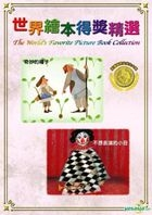 The World's Favorite Picture Book Collection 4 (DVD) (Taiwan Version)