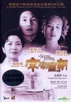 宋家皇朝 (1997) (DVD) (リマスター) (香港版)