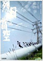 High Noon (DVD) (Hong Kong Version)