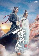 陈情令 (Blu-ray) (Box 3 ) (日本版) (普通版)(日本版)