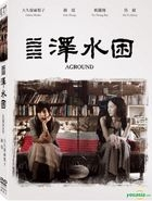 Aground (2017) (DVD) (English Subtitled) (Taiwan Version)