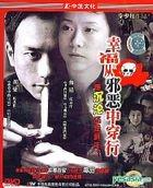 Xing Fu Cong Xie E Zhong Chuan Xing (DVD) (China Version)