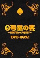 0 Goshitsu no Kyaku DVD Box 1 (DVD) (Japan Version)