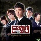 Incarnation of Money OST (SBS TV Drama)